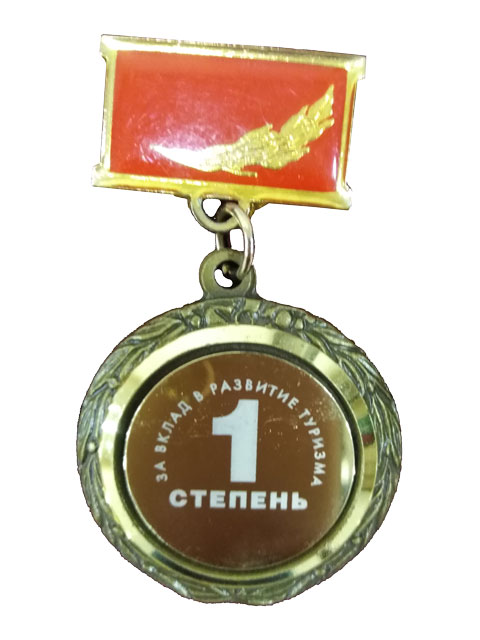 Medal for contribution to the development of tourism 1 degree