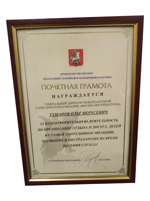 For charitable activity on the organization of rest and leisure of children from families of the police officers who were lost and injured during service. Moscow government.