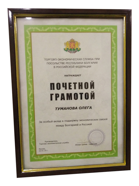 For special contribution to support of economic relations between Bulgaria and Russia in 2010